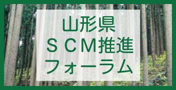 山形県SCM推進フォーラム